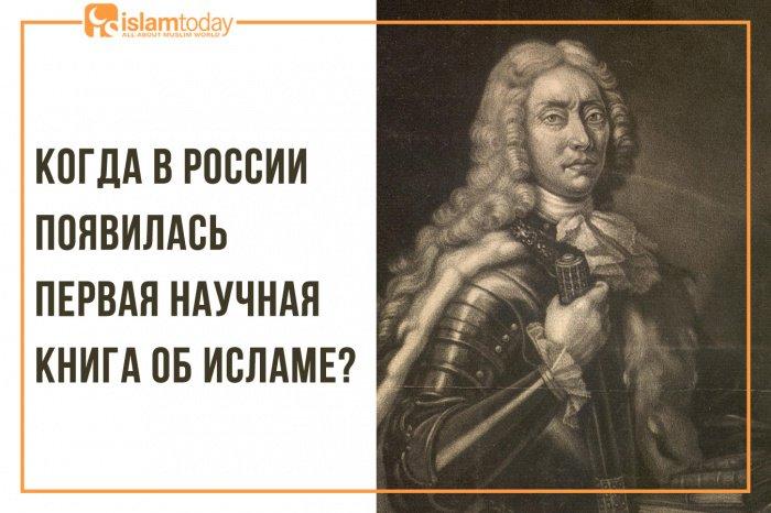Дмитрий Кантемир (1673-1723)