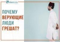 Если верующий любит Аллаха, так почему он совершает грехи?