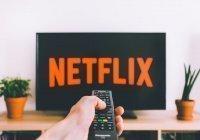 Сервис Netflix локализуется на территории России