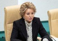 Матвиенко: «Россия – мировой лидер антитеррористической борьбы»