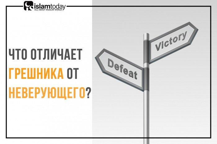 Что отличает грешника и неверующего? (Источник фото: freepik.com)