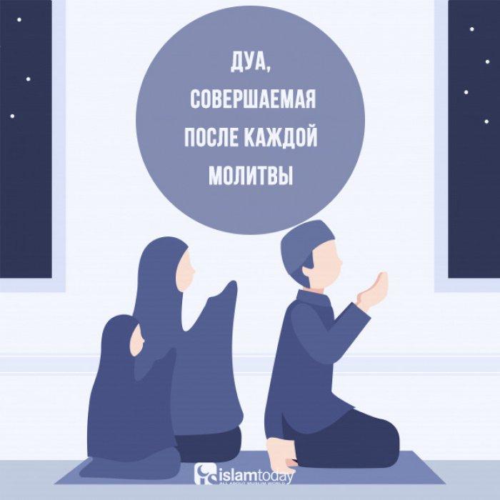 Дуа, читаемая после каждой молитвы. (Источник фото: freepik.com)