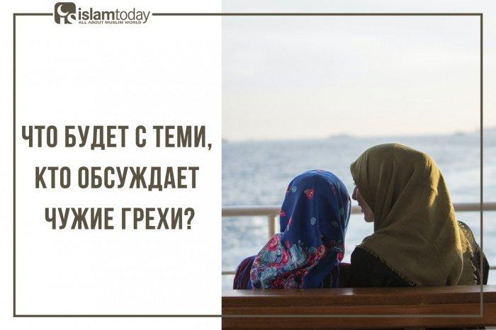 Болезни нафса: обсуждение чужих грехов (Источник фото: unsplash.com)