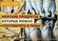 Какие морские продукты можно употреблять в пищу?