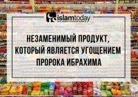 Этот продукт, который мы употребляем каждый день, является угощением пророка Ибрахима