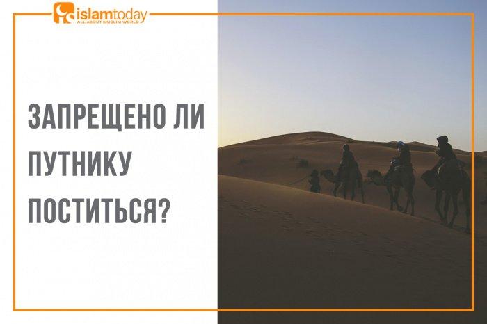 Запрещено ли путнику поститься? (Источник фото: unsplash.com)