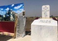 В Сирии заложили первый камень на месте строительства храма Святой Софии