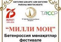 Всероссийский фестиваль мунаджатов пройдет в Татарстане