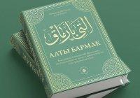 Самое полное жизнеописание Пророка Мухаммада ﷺ: впервые на русском языке от ИД «Хузур»