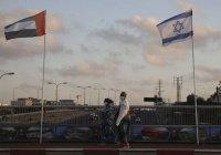 ОАЭ и Израиль подпишут мирное соглашение 15 сентября
