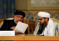 Стала известна дата начала межафганских переговоров