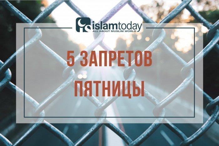 5 запретов пятницы. (Источник фото: freepik.com)