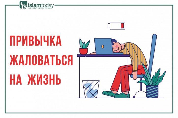 Привычка жаловаться на жизнь. (Источник фото: freepik.com)
