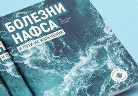ИД «Хузур» выпустил книгу «Болезни нафса и пути их излечения»