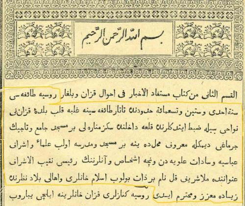 Отрывок из книги Шигабутдина Марджани