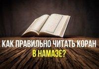Обязательно ли в намазе читать суры по их расположению в Коране?