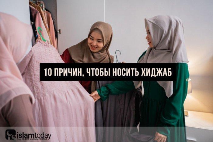 10 причин, почему мусульманки носят хиджаб. (Источник фото: freepik.com)