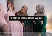 10 причин, почему мусульманки носят хиджаб