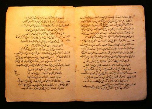 Одна из ранних научных рукописей эпохи Аббасидов.