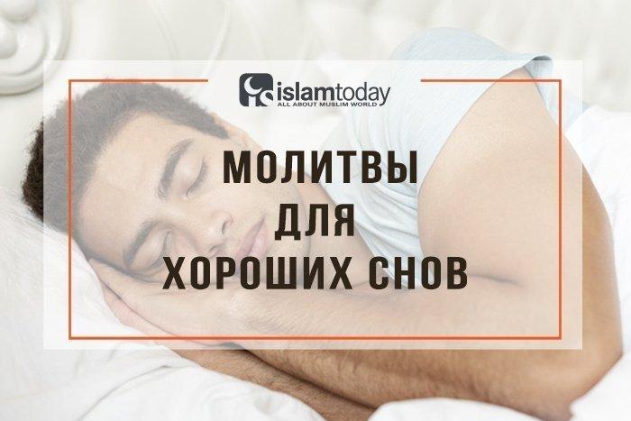 3 дуа для тех, кто хочет видеть только хорошие сны
