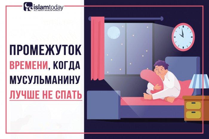 Можно ли спать после намаза Аср? (фото: freepik.com)