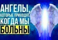 Ангелы, которые приходят, когда мы больны