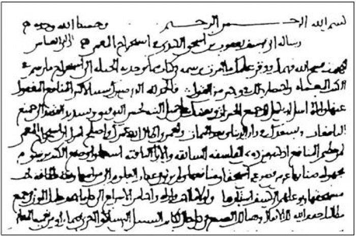 Первая страница труда Аль-Кинди, посвященная шифрованию. Это первый в истории письменный источник по криптоанализу, основанному на частотном методе