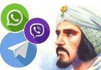 Чем создатели Telegram и WhatsApp обязаны мусульманскому ученому, жившему 1000 лет назад?