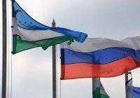 Россия и Узбекистан реализуют 104 инвестпроекта на $5,8 млрд