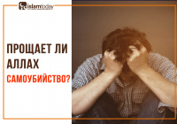 Можно ли совершать заупокойную молитву (джаназа-намаз) над самоубийцей?
