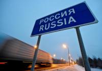 Мишустин сообщил об изменении правил въезда в Россию