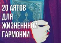 20 аятов Корана, которые могут полностью наладить вашу жизнь