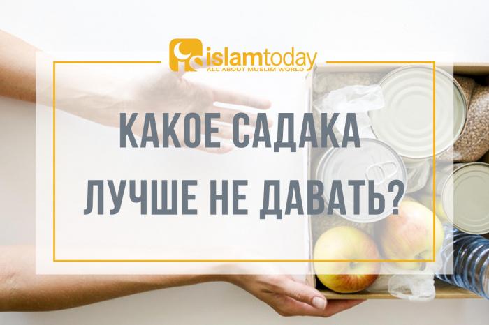 Какое садака лучше не давать? (Источник фото: freepik.com)