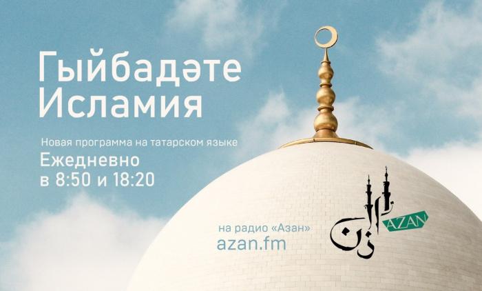 Программа «Гыйбадәте Исламия» - на татарском языке.