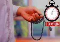 Следуем сунне: как избавиться от своих грехов всего за 3 секунды?