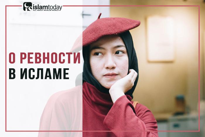 Ревность с точки зрения Ислама (фото:unsplash.com)