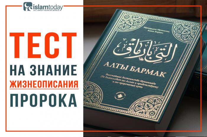 Тест на знание жизнеописания пророка Мухаммада (мир ему)