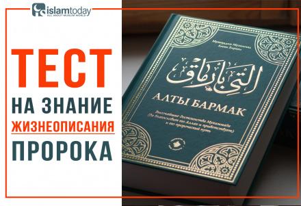 Тест на знание жизнеописания Пророка (по книге «Алты Бармак»)