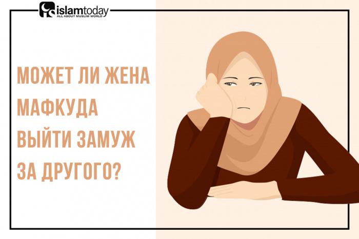 Об аннулировании брака с мафкудом. (Источник фото: freepik.com)