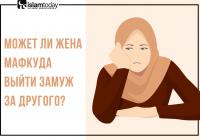 Можно ли в исламе расторгнуть брак с мужем, пропавшим без вести?
