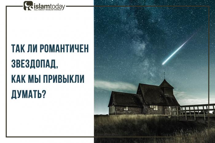 Так ли романтичен звездопад, как мы привыкли думать? (Источник фото: unsplash.com)