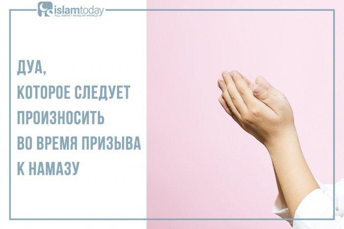 Дуа после азана (текст на русском+перевод)