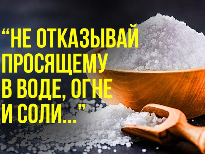 Что говорит Ислам о пользе соли?