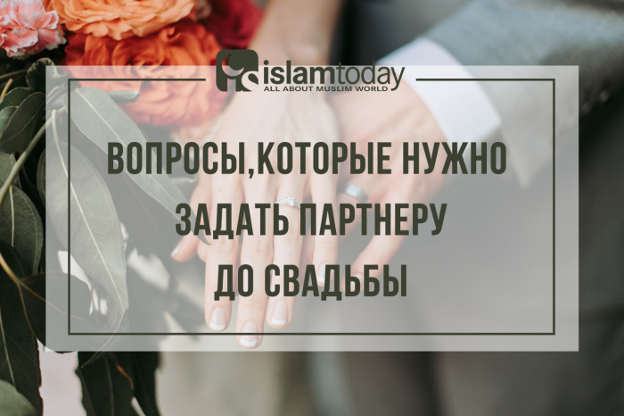 Вопросы, которые нужно задать партнеру до свадьбы. (Источник фото:unsplash.com)