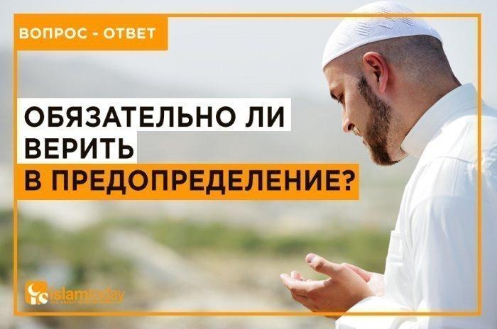 Обязательно ли мусульманину верить в предопределение?