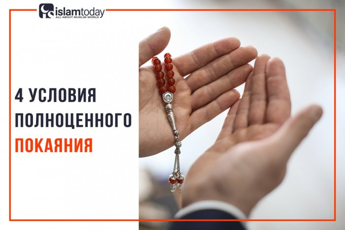 Покаяние в исламе: условия, форма, результат
