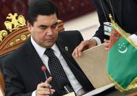 В Туркменистане готовятся к конституционной реформе
