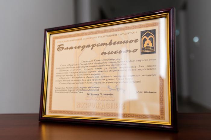 Шаймиев отметил вклад Самигуллина в деятельность фонда.