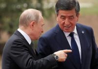 Путин и Жээнбеков обсудят сотрудничество на евразийском пространстве