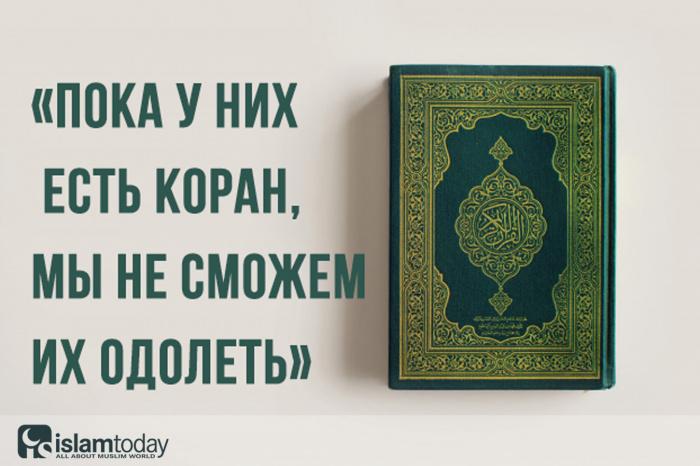 Пока у них есть Коран, мы не сможем их одолеть. (Источник фото: freepik.com)